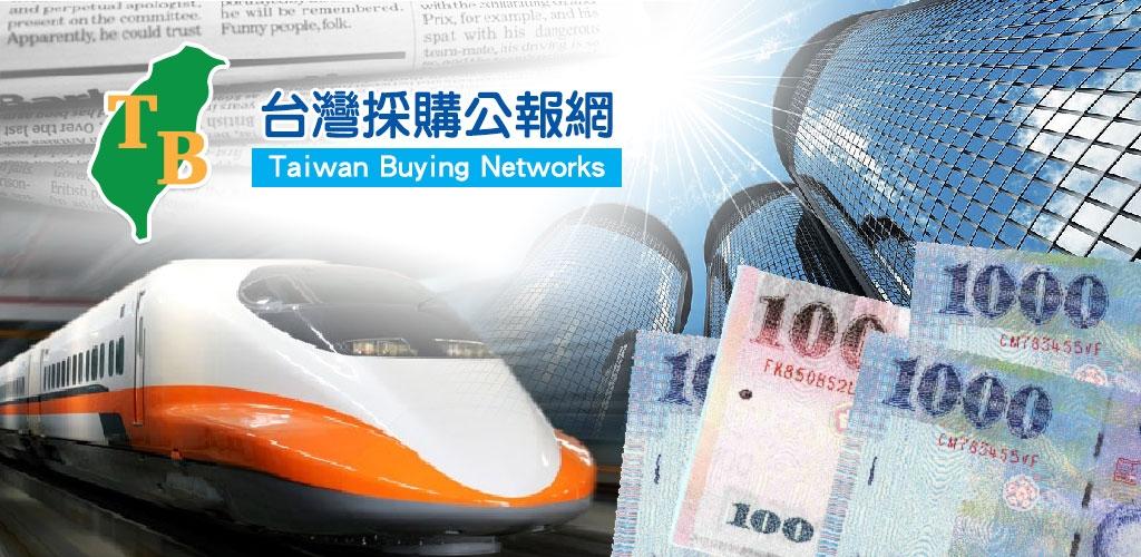 台湾採购公报网-招标决标与民间採购资讯整合收集与派送服务101月9w7下載